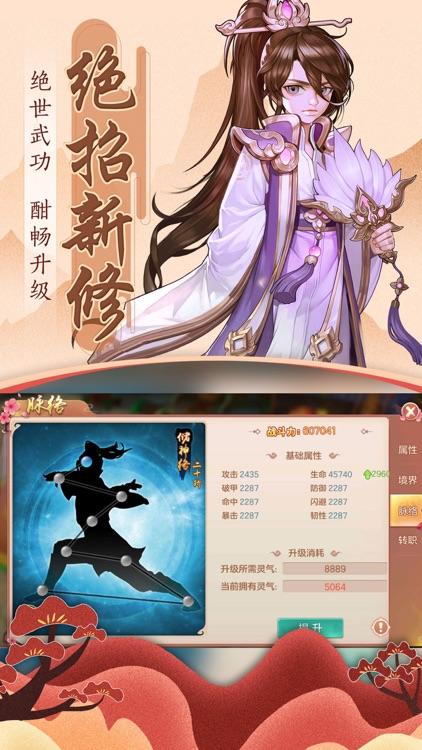 青云如歌-自由交易,国风仙侠 screenshot-3
