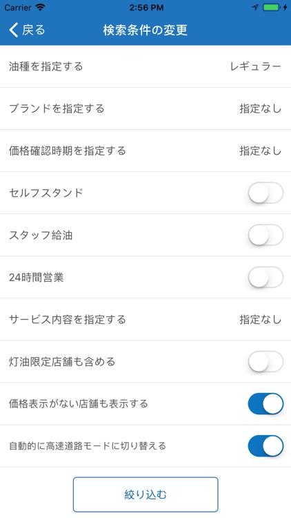ガソリン価格比較アプリ gogo.gs screenshot-4