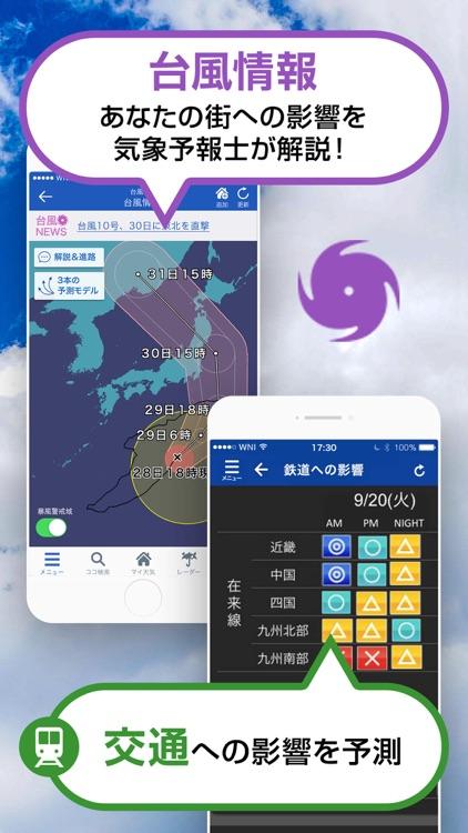 天気予報のウェザーニュースタッチ screenshot-3