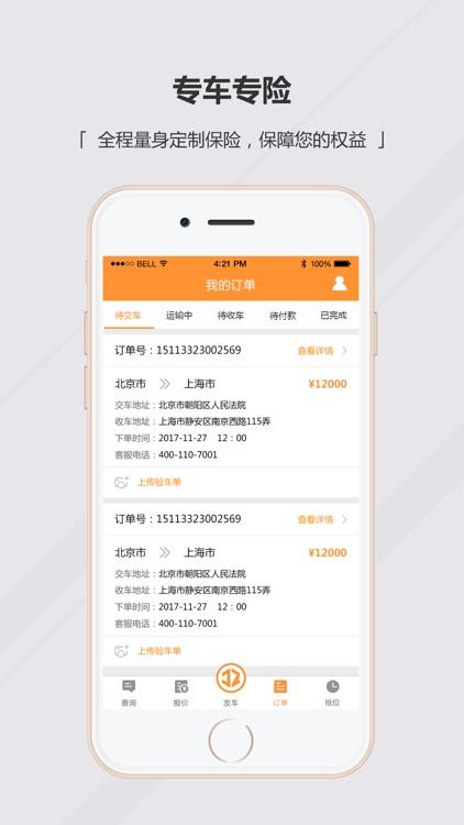 九州运车发车版 screenshot-3
