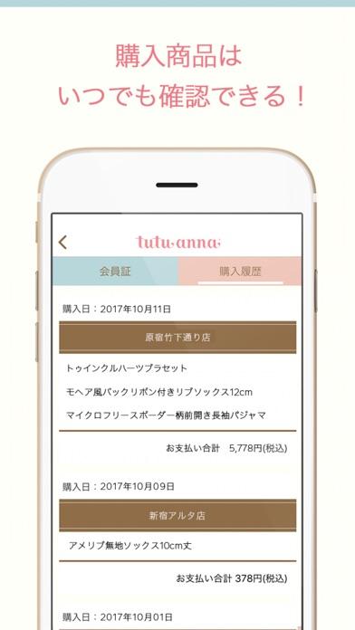tutuanna (チュチュアンナ) 公式アプリのスクリーンショット2