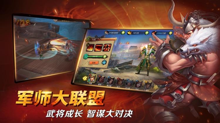 三国热-真三国游戏! screenshot-4
