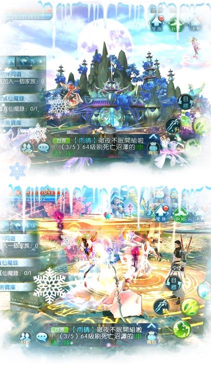 誅仙 screenshot-6