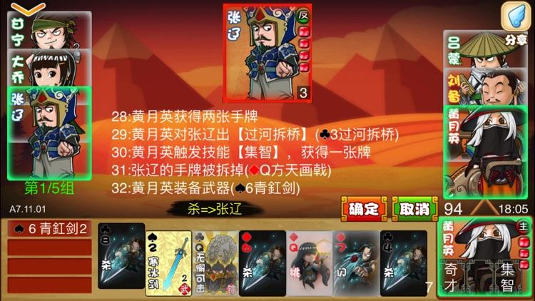 E杀•三国 - 优秀的单机三国策略卡牌游戏
