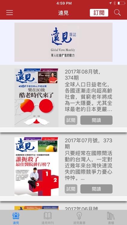 遠見雜誌 Global Views Monthly