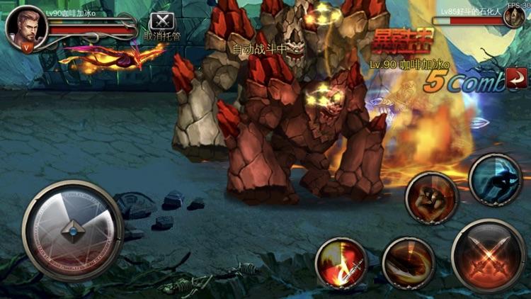 王者之剑 screenshot-2
