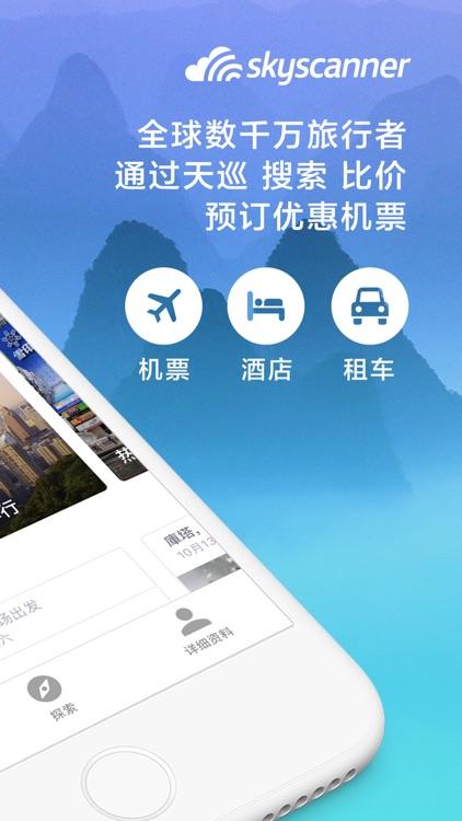 Skyscanner天巡旅行-全球机票酒店租车