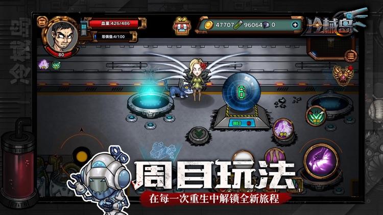 冷械岛 screenshot-3
