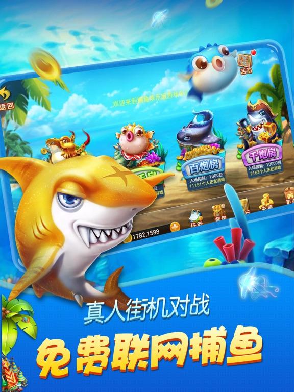 全民街机捕鱼机-捕鱼游戏