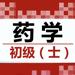 20.初级药士题库 2018最新