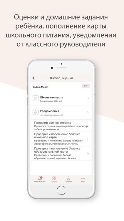 Услуги РТ screenshot-3