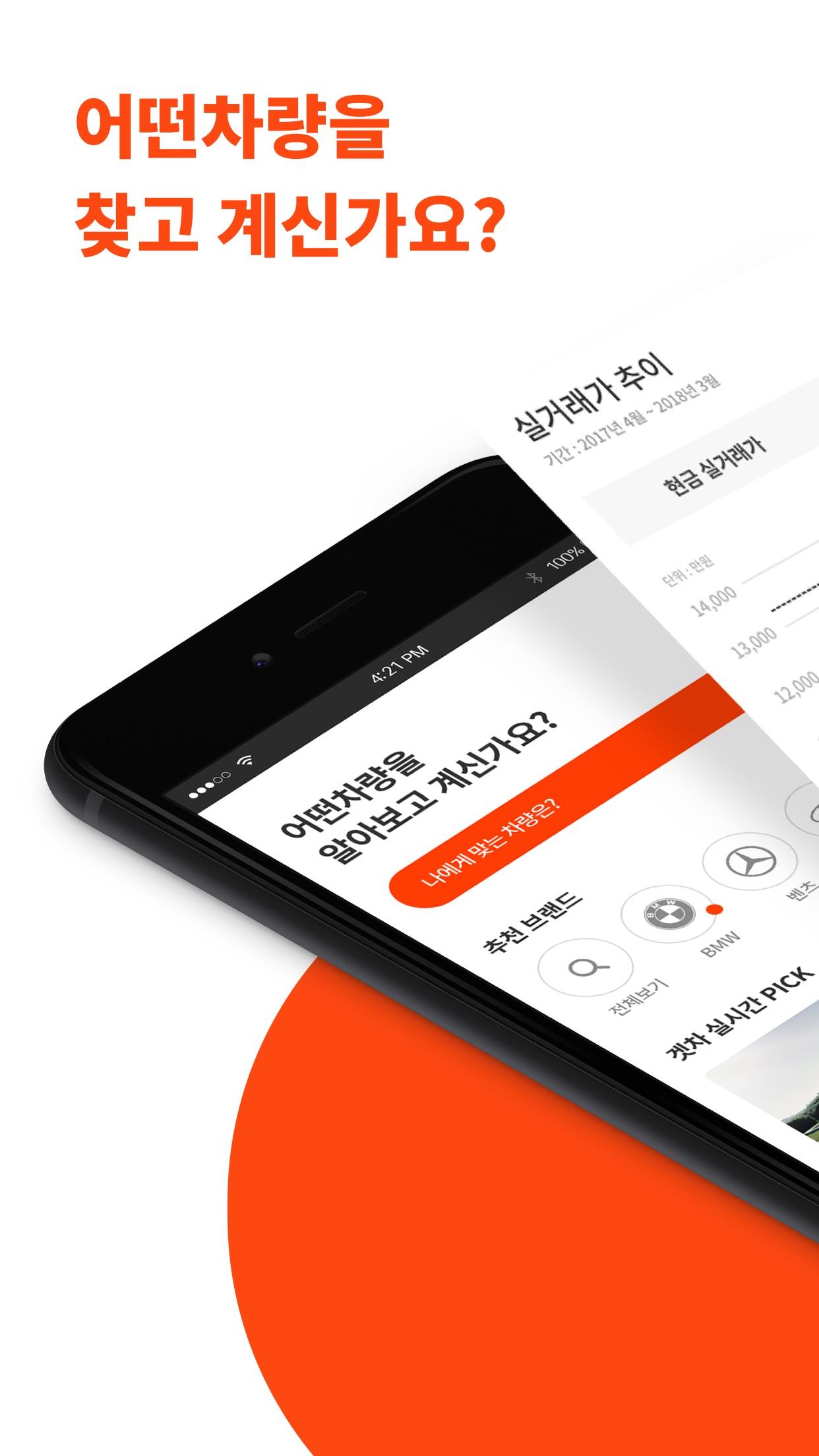 겟차 : 신차 구매 필수앱 Screenshot