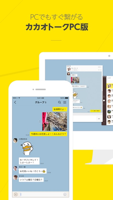 カカオトーク- KakaoTalk ScreenShot4