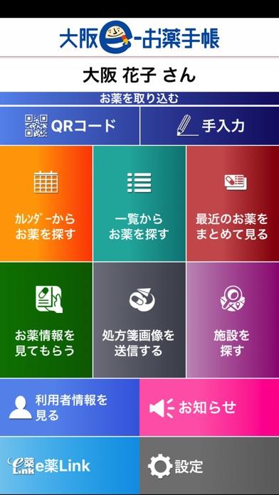 e-お薬手帳のスクリーンショット1