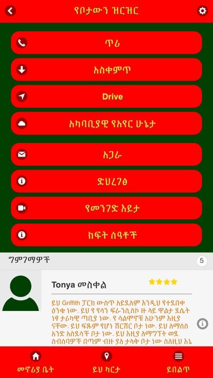 Amharic Maps screenshot-3