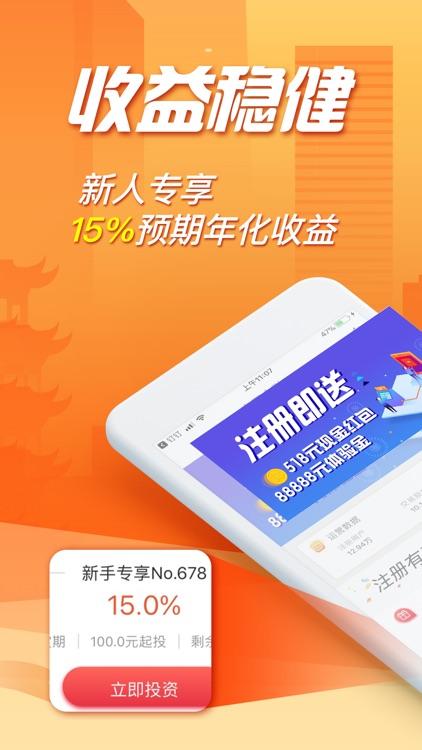 宏亚金融Pro版-15%短期高年化理财产品