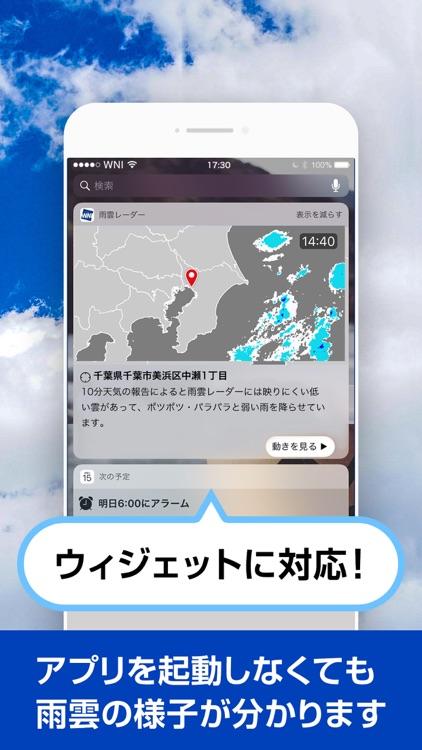 ウェザーニュースタッチ screenshot-3