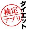 ダイエット検定 - iPhoneアプリ