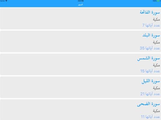 القرآن الكريم للأطفال screenshot 4