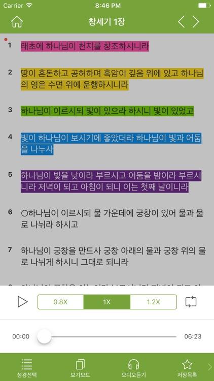 제자성경찬송 screenshot-3
