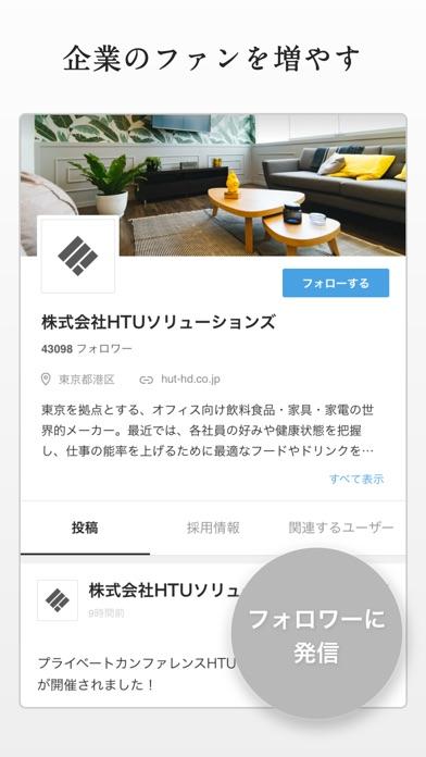 Eight - 100万人が使う名刺アプリのスクリーンショット10