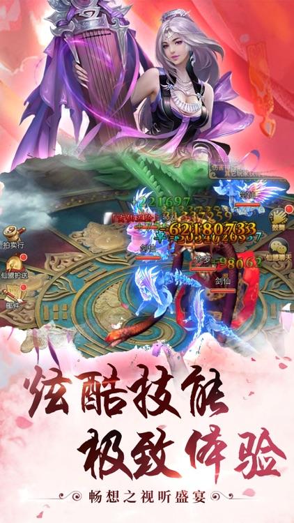 绝世剑侠情ol-唯美仙侠手游 screenshot-3