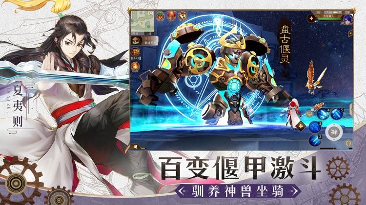 古剑奇谭二之剑逐月华 screenshot-3