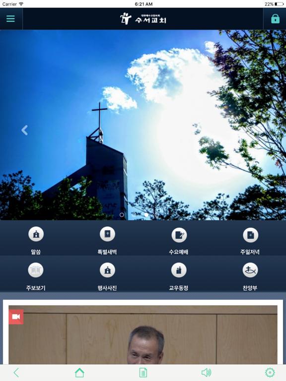 수서교회-ipad-0