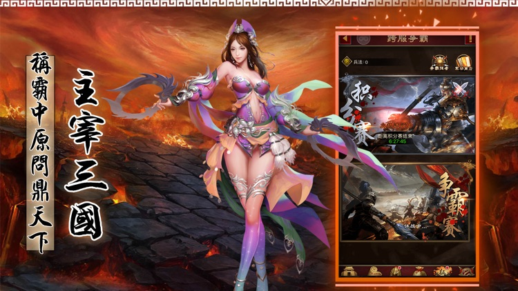 三国挂机英雄传:三国放置类名将挂机游戏 screenshot-4