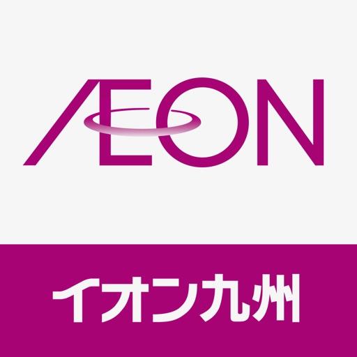 イオン九州公式アプリ
