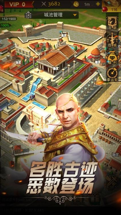 文明与征服-全球国战巅峰策略手游 screenshot-3
