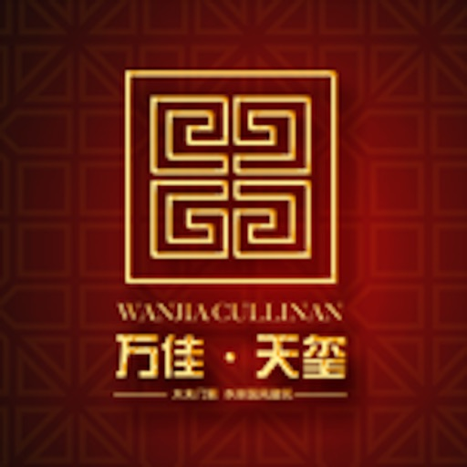 曲阜万佳天玺 free software for iPhone, iPod and iPad