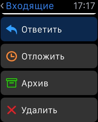 Spark от Readdle Screenshot