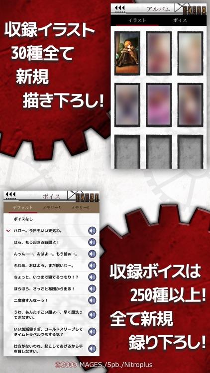 シュタインズ・ゲート アラーム~時限調和のタイムピース~ screenshot-3
