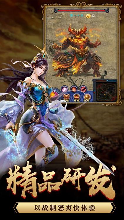 霸业屠龙盛世-散人兄弟,铸造盛世传奇霸业 screenshot-4