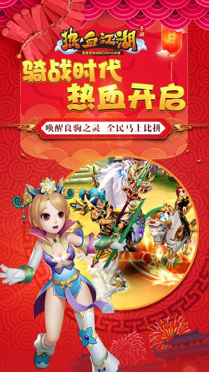 热血江湖-骑战玩法来袭 screenshot-4