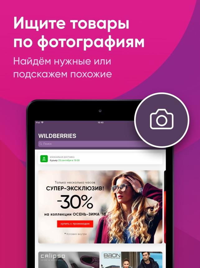 App Store  WILDBERRIES 7285c7285e6