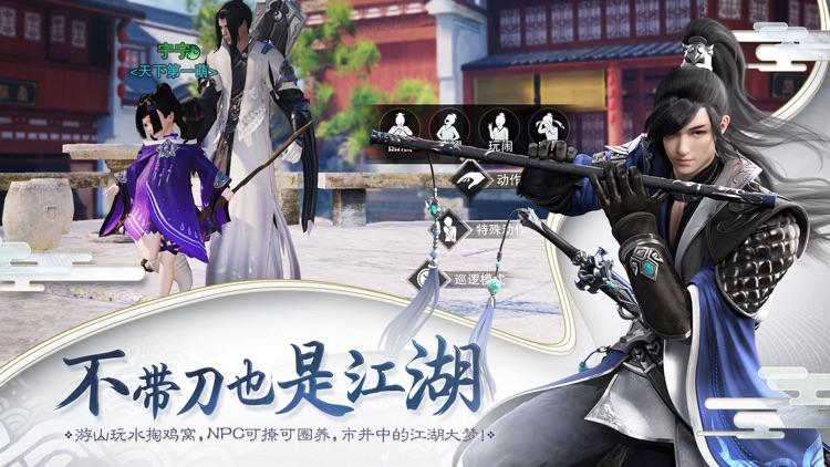 楚留香-高自由度武侠冒险 screenshot-6