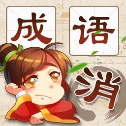 idiom eliminate - funny game
