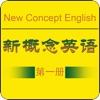 新概念英语第一册零基础版