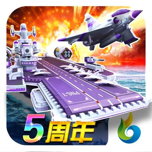 帝國艦隊-開啟戰艦世界新秩序