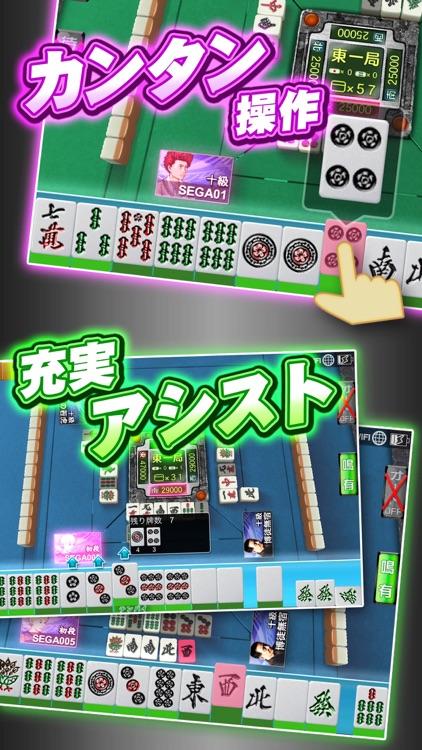 NET麻雀 MJモバイル screenshot-3
