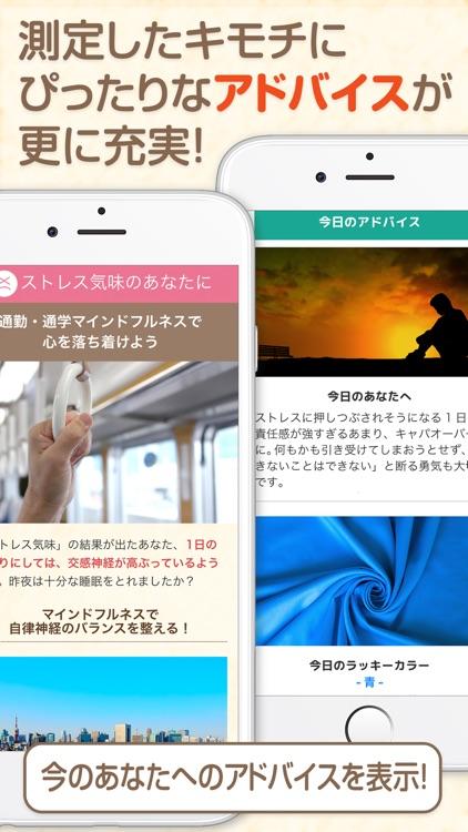 COCOLOLO-カメラでストレスチェック&AIキモチ予報- screenshot-3