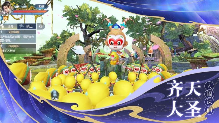 新诛仙 screenshot-3