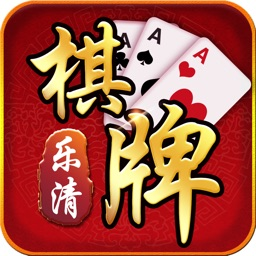 全民乐清棋牌(好友房朋友局房卡)-斗牛·十三水