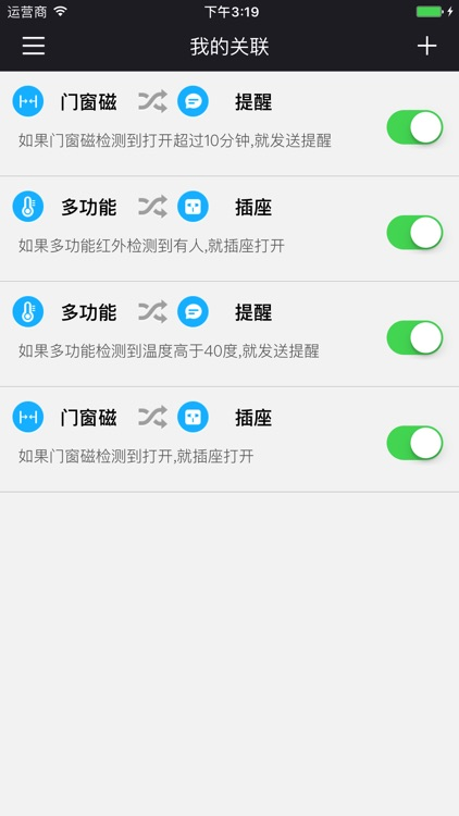 SmartCare  Intelligent/Smart  Home screenshot-4