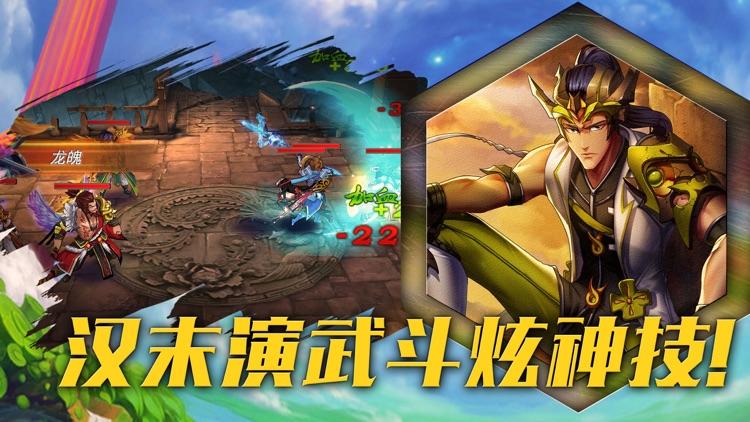 神将震三国-三国游戏.策略回合卡牌手游 screenshot-3