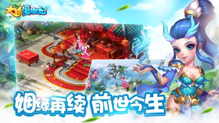大话魔游记-梦幻修仙角色扮演网游 screenshot-4