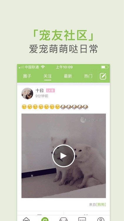握爪—狗猫宠物交易养宠社区平台 screenshot-3