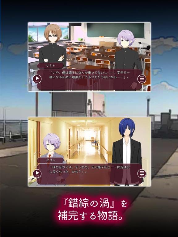 LOOP THE LOOP【4】錯綜の渦episode.0-ipad-2